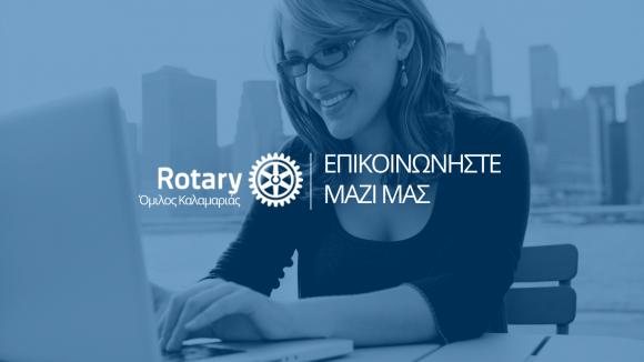 Rotary Club Kalamaria - Contact us