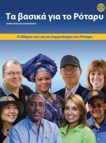 Basics-of-Rotary
