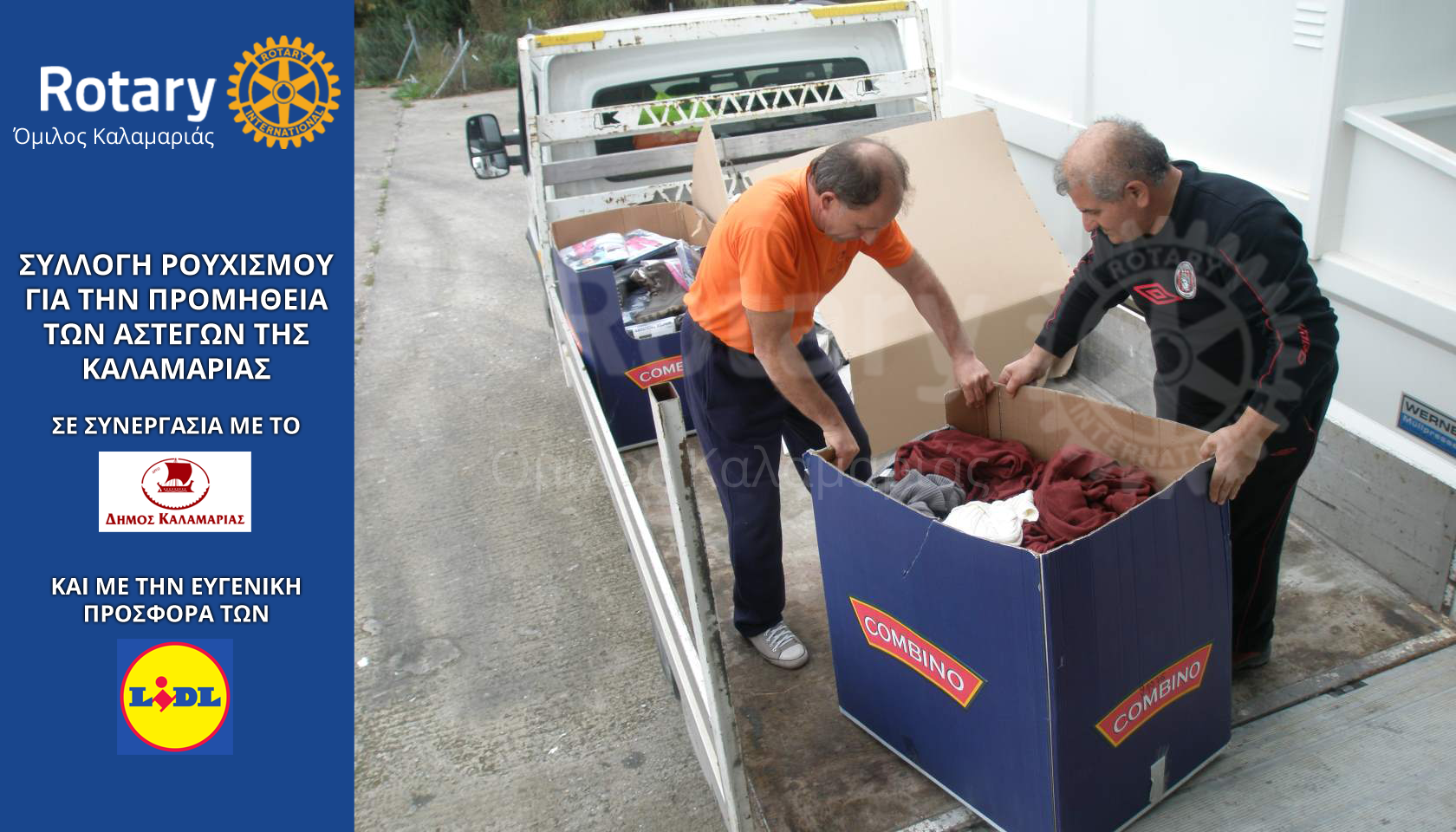 Rotary-Club-Kalamaria-and-Lidl-give-clothes-for-homeles-001