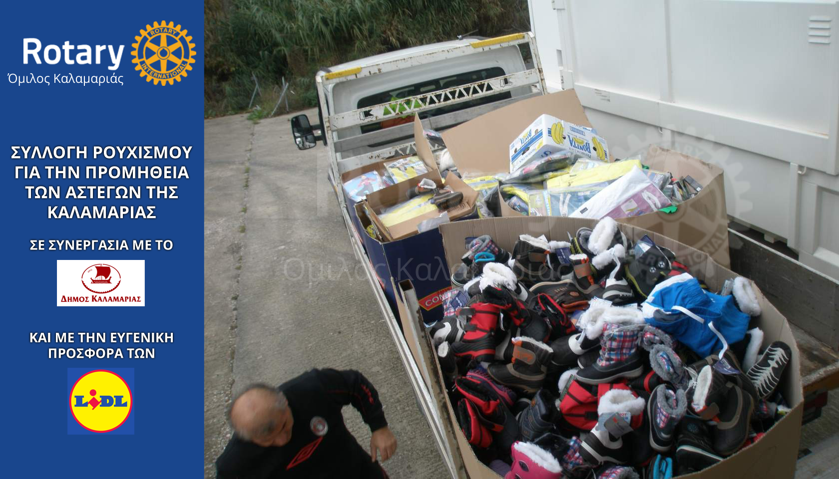 Rotary-Club-Kalamaria-and-Lidl-give-clothes-for-homeles-002