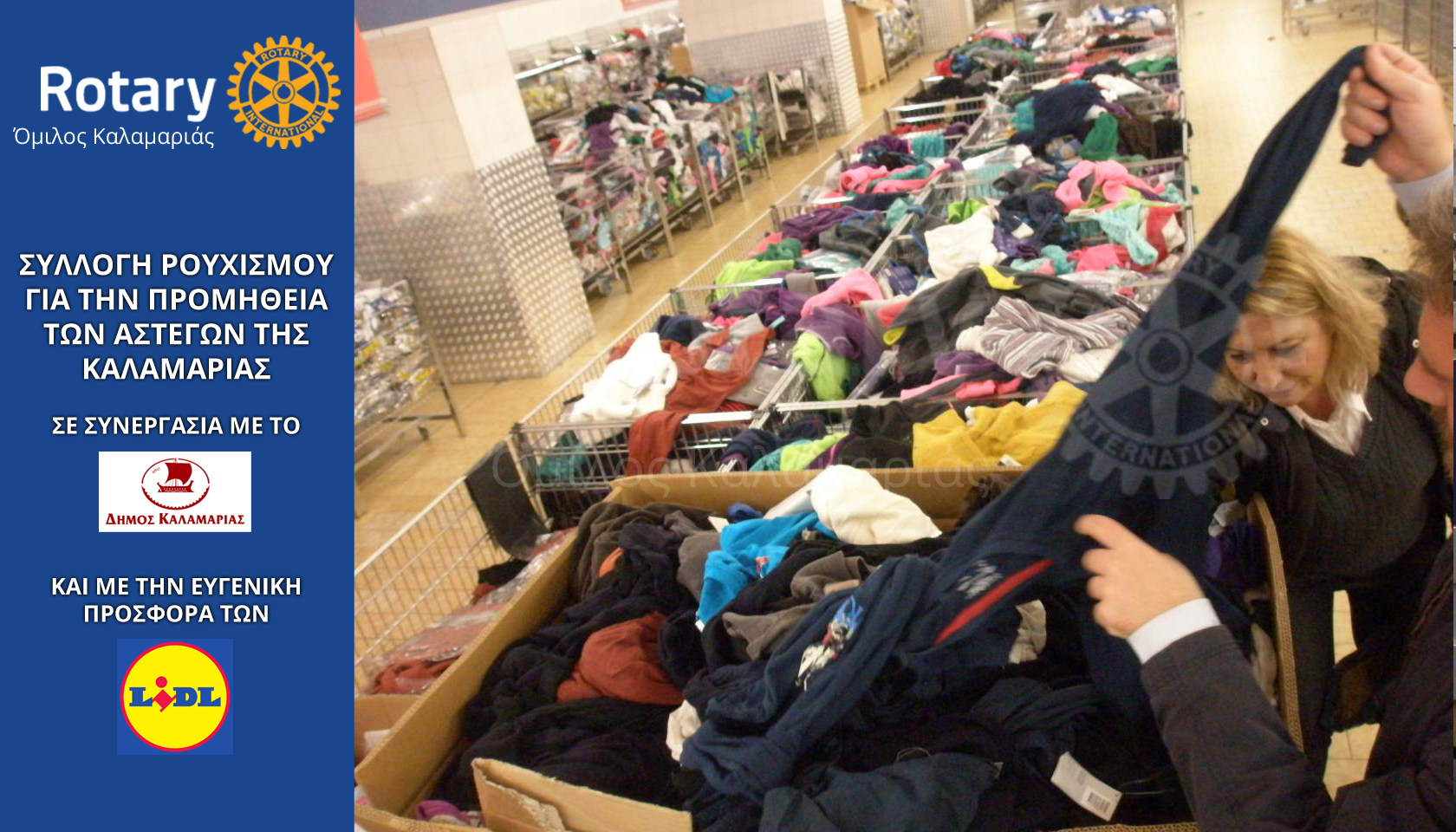 Rotary-Club-Kalamaria-and-Lidl-give-clothes-for-homeles-005
