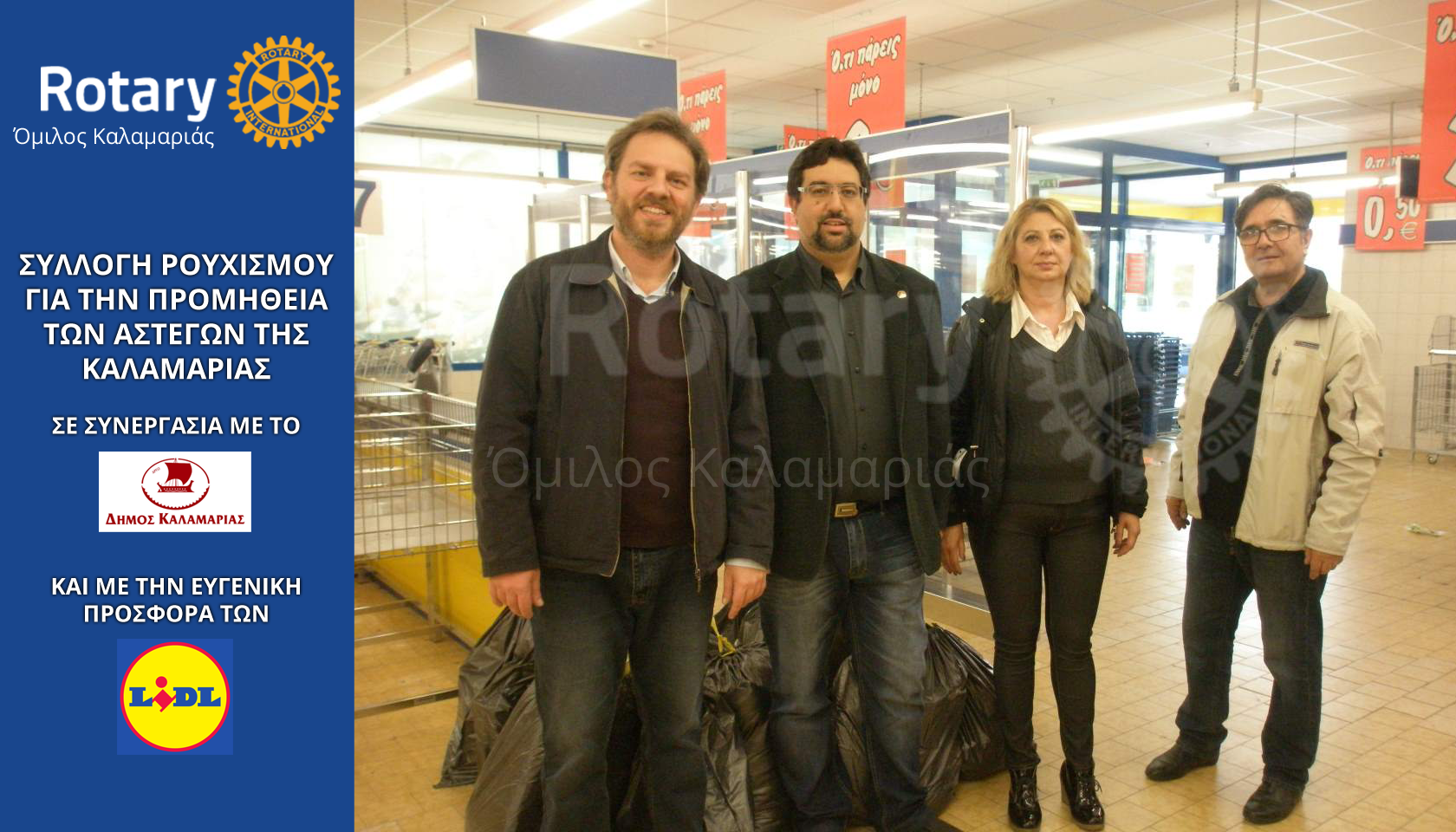 Rotary-Club-Kalamaria-and-Lidl-give-clothes-for-homeles-006