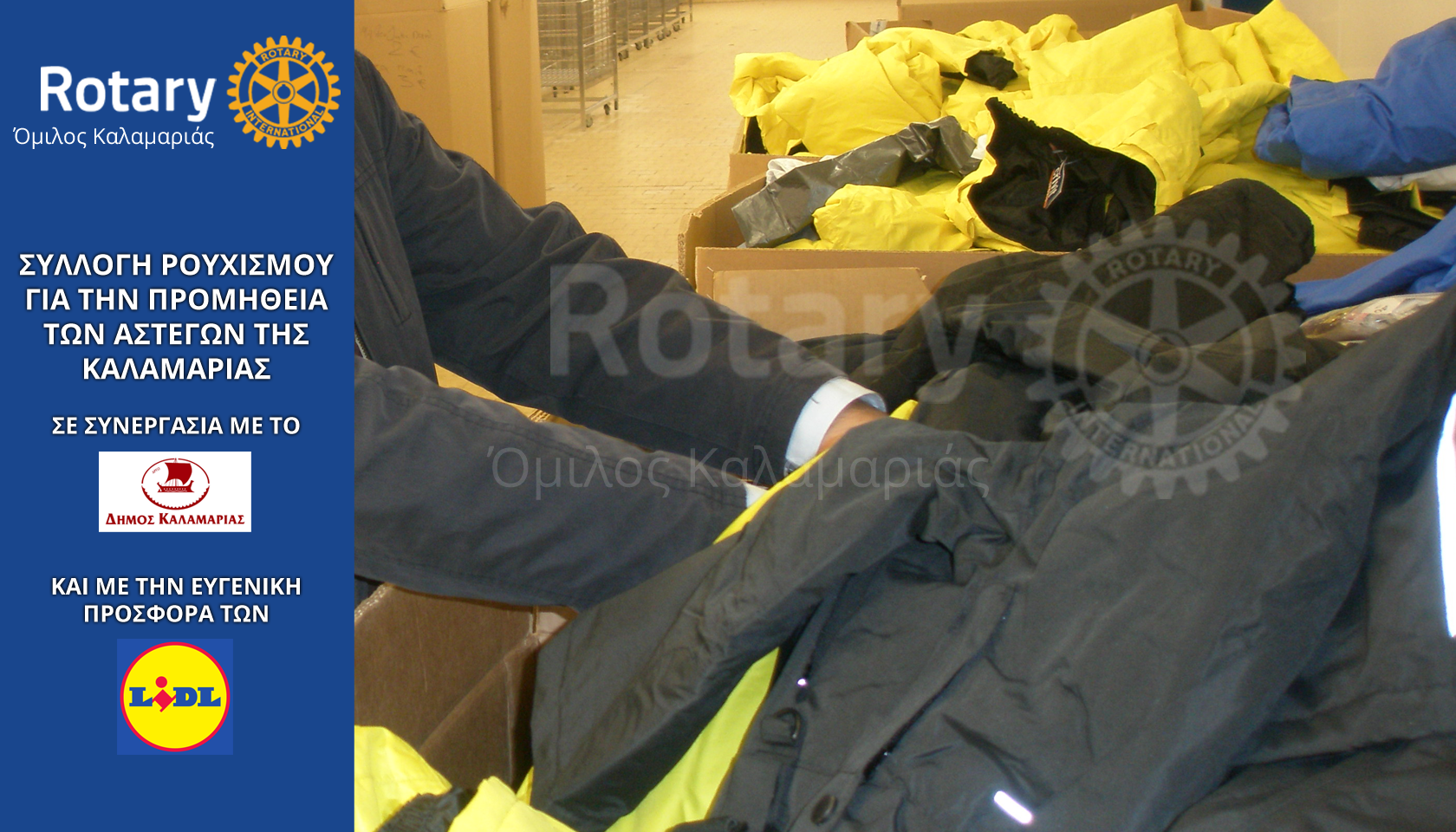 Rotary-Club-Kalamaria-and-Lidl-give-clothes-for-homeles-007