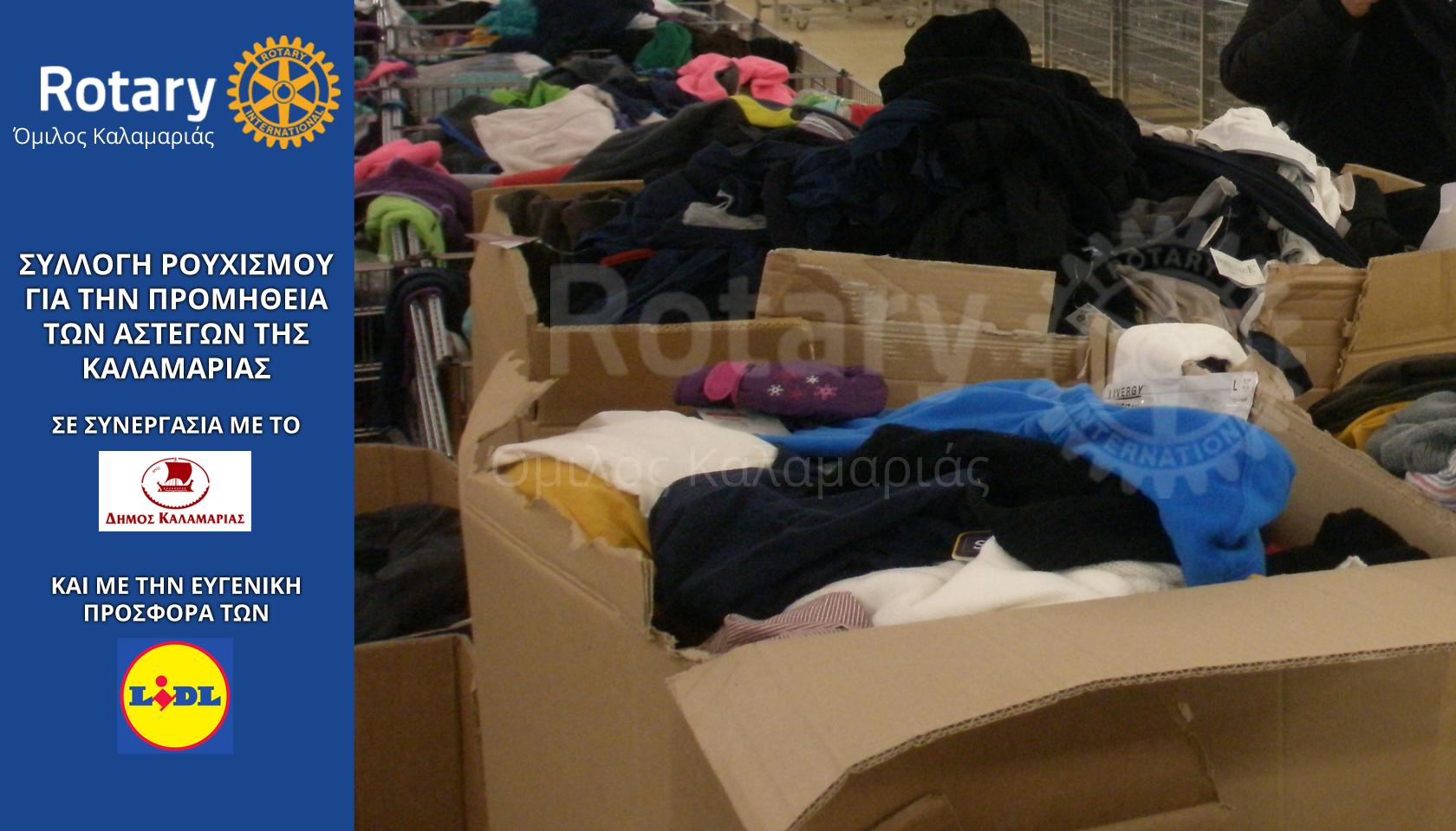 Rotary-Club-Kalamaria-and-Lidl-give-clothes-for-homeles-009
