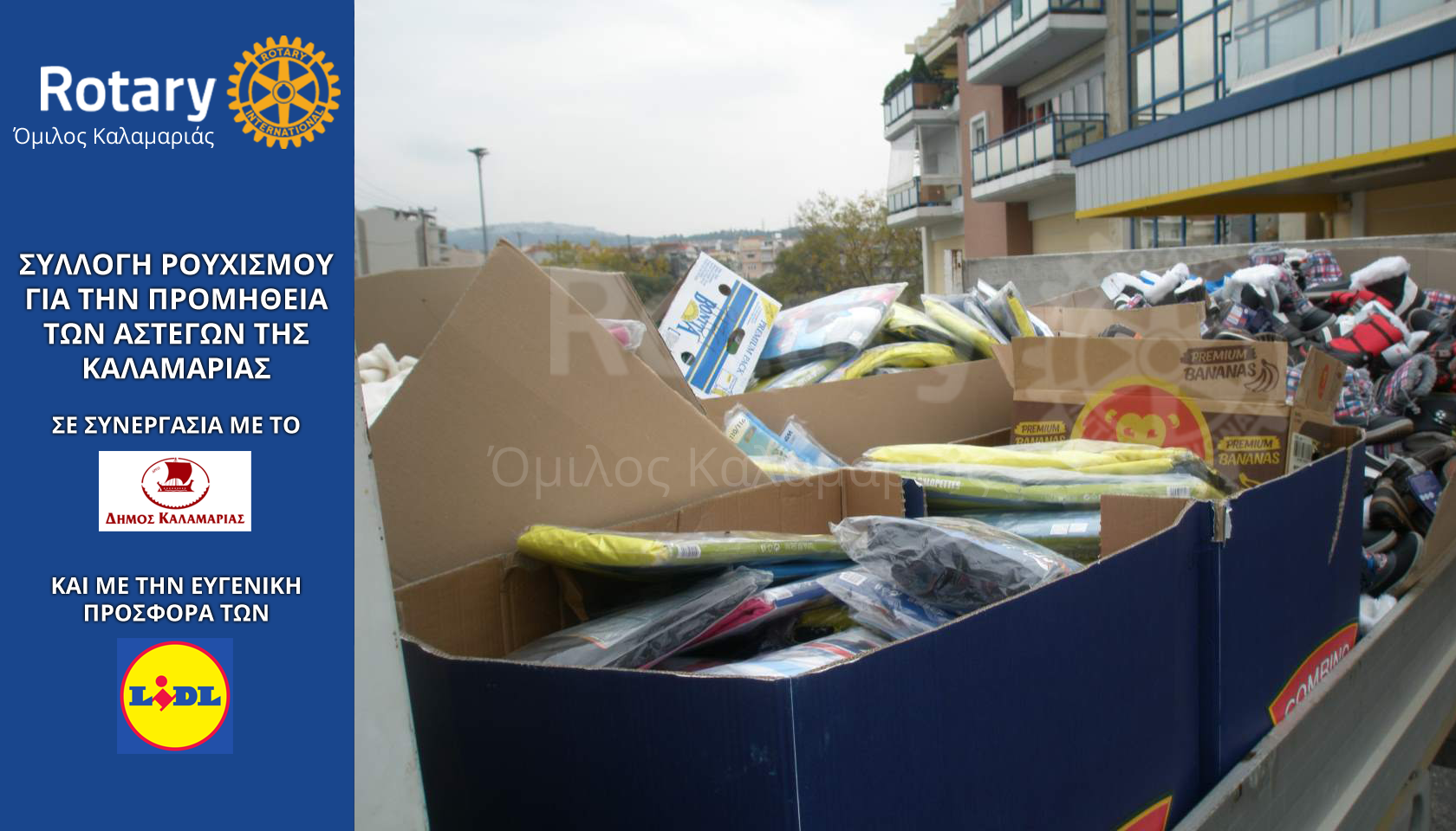 Rotary-Club-Kalamaria-and-Lidl-give-clothes-for-homeles-010