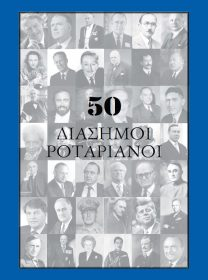 50-famous-rotarians