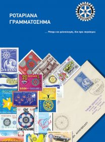 rotary-stamps